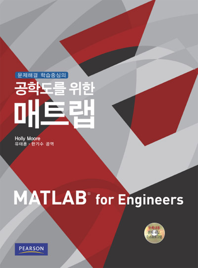 matlab for engineers holly moore pdf